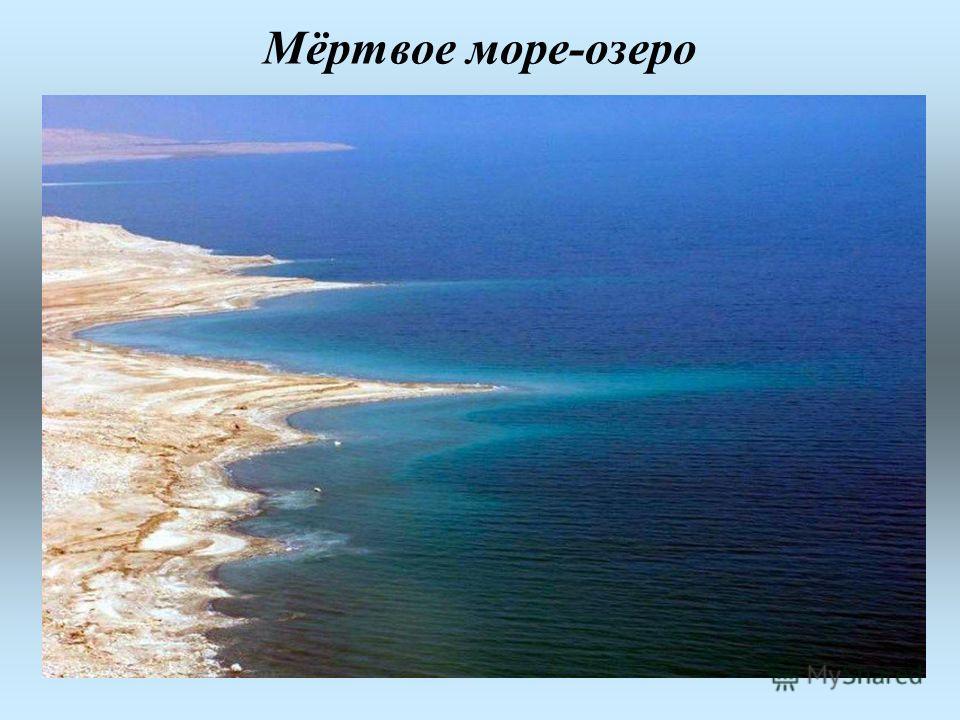 Мёртвое море-озеро