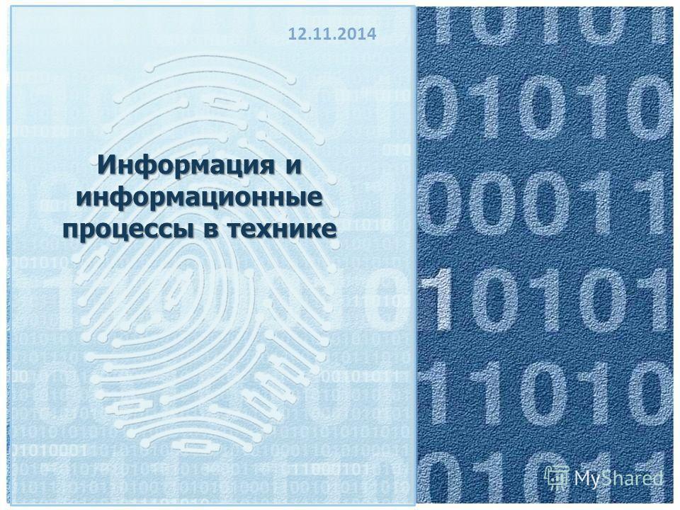 Информация и информационные процессы в технике 12.11.2014