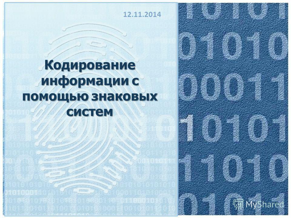 Кодирование информации с помощью знаковых систем 12.11.2014