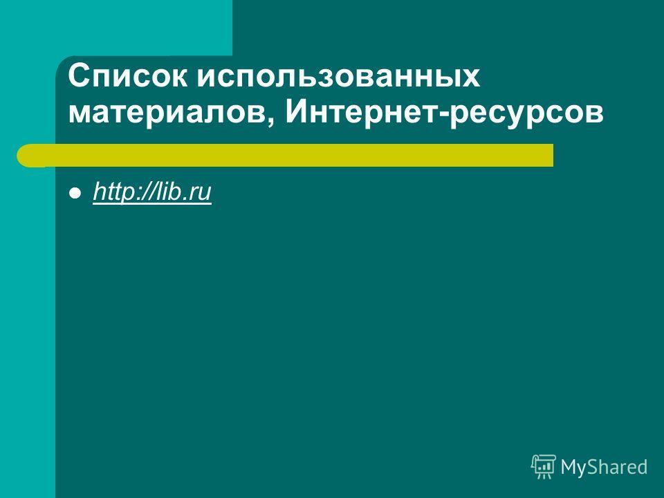 Список использованных материалов, Интернет-ресурсов http://lib.ru