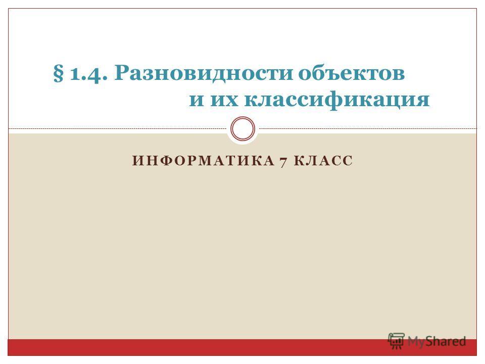 ИНФОРМАТИКА 7 КЛАСС § 1.4. Разновидности объектов и их классификация
