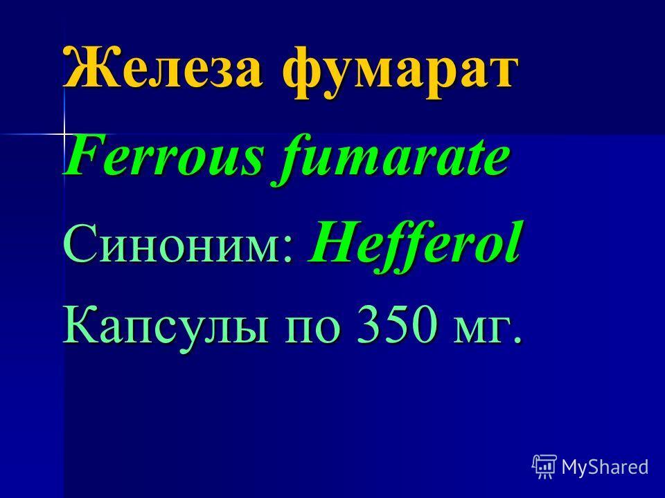 Железа фумарат Ferrous fumarate Синоним: Hefferol Капсулы по 350 мг.