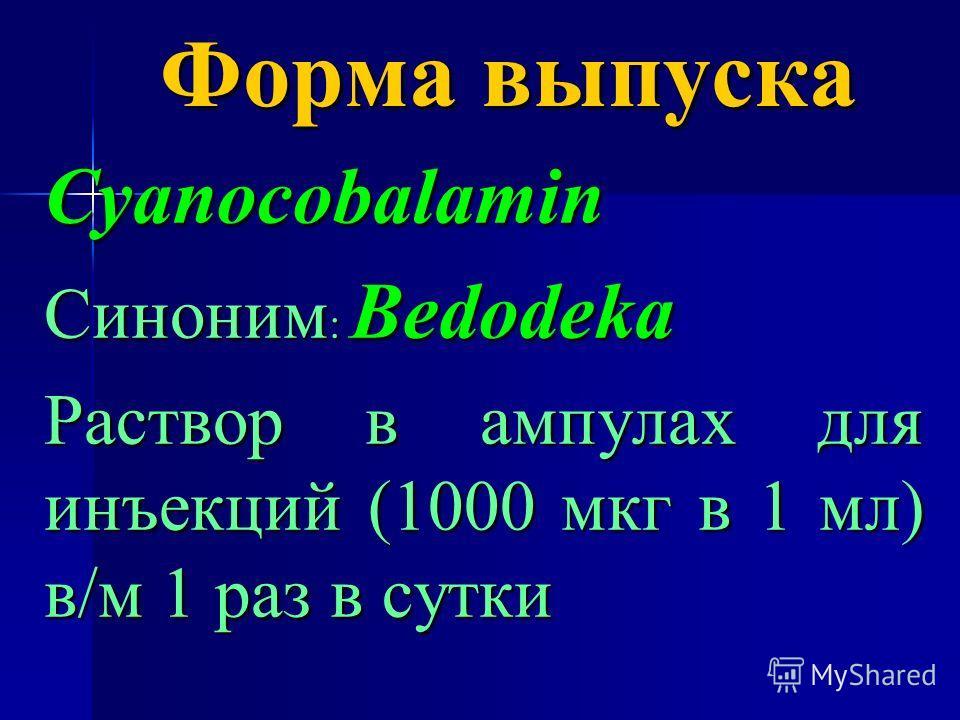 Форма выпуска Cyanocobalamin Синоним : Bedodeka Раствор в ампулах для инъекций (1000 мкг в 1 мл) в/м 1 раз в сутки
