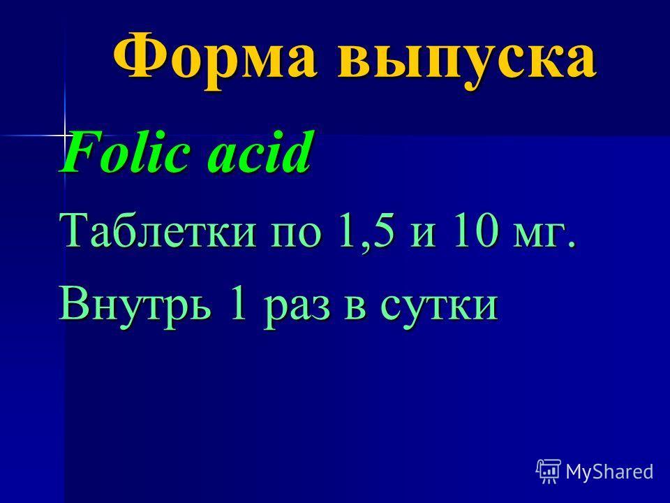 Форма выпуска Folic acid Таблетки по 1,5 и 10 мг. Внутрь 1 раз в сутки