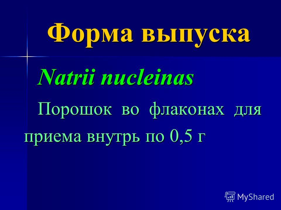 Форма выпуска Natrii nucleinas Порошок во флаконах для приема внутрь по 0,5 г