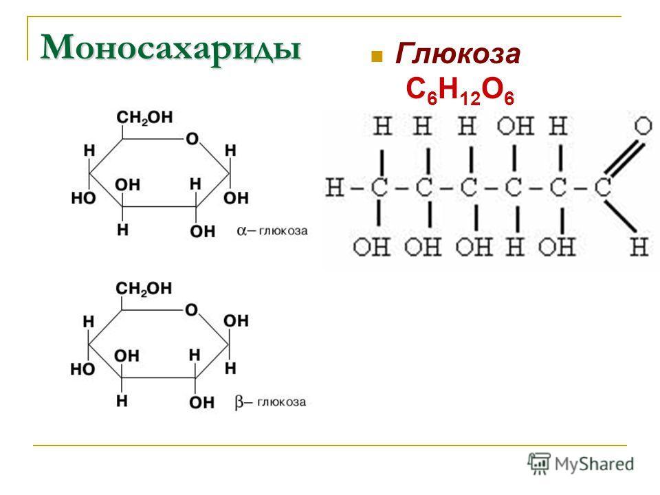 Глюкоза С 6 Н 12 О 6 Моносахариды