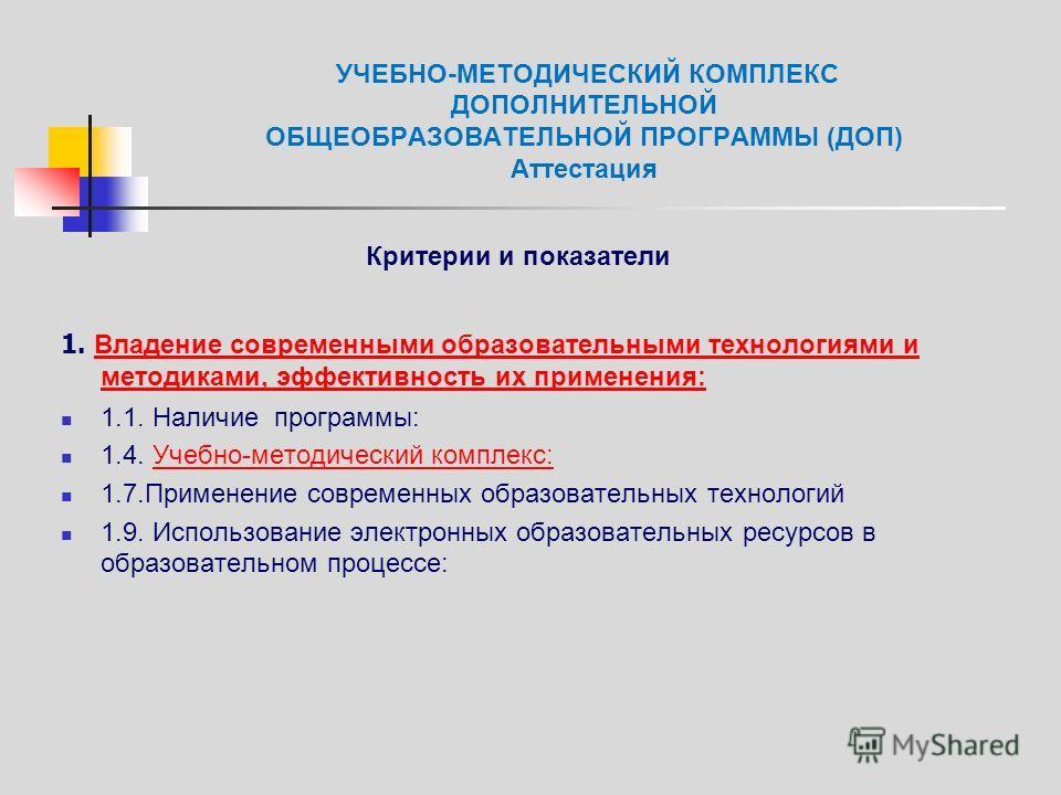 1. Владение современными образовательными технологиями и методиками, эффективность их применения: Владение современными образовательными технологиями и методиками, эффективность их применения: 1.1. Наличие программы: 1.4. Учебно-методический комплекс