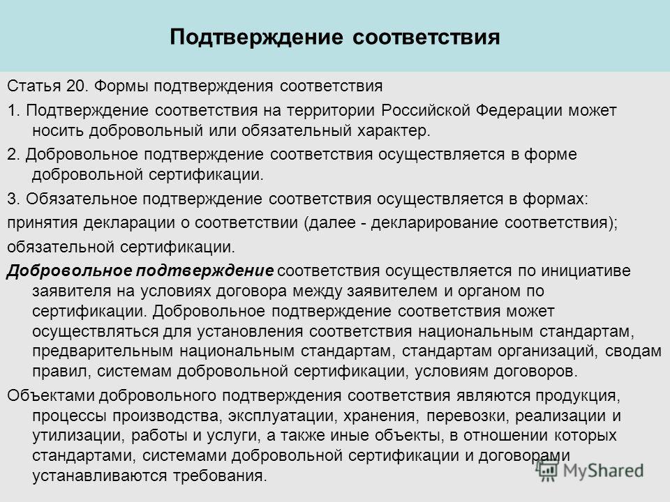 Подтверждение соответствия Статья 20. Формы подтверждения соответствия 1. Подтверждение соответствия на территории Российской Федерации может носить добровольный или обязательный характер. 2. Добровольное подтверждение соответствия осуществляется в ф