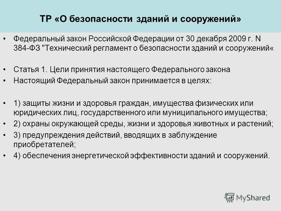 ТР «О безопасности зданий и сооружений» Федеральный закон Российской Федерации от 30 декабря 2009 г. N 384-ФЗ