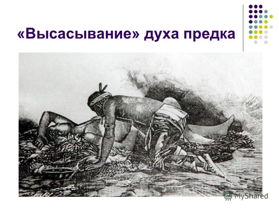«Высасывание» духа предка