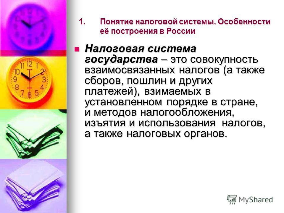 1. Понятие налоговой системы. Особенности её построения в России Налоговая система государства – это совокупность взаимосвязанных налогов (а также сборов, пошлин и других платежей), взимаемых в установленном порядке в стране, и методов налогообложени