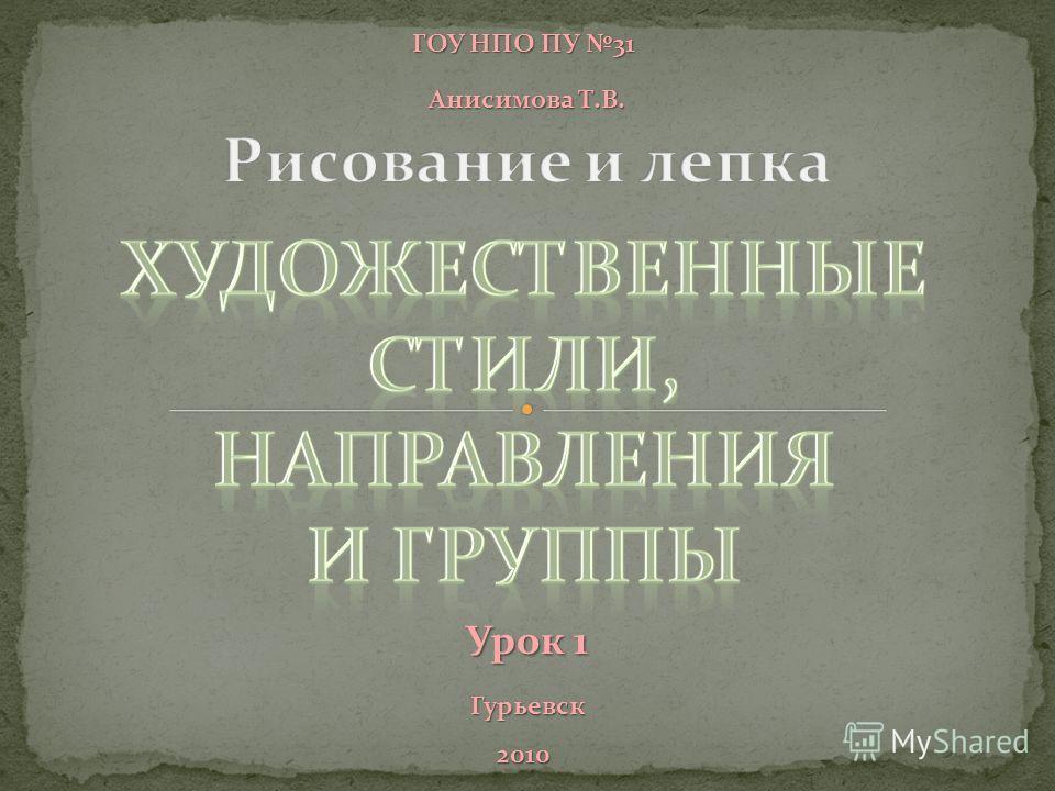 ГОУ НПО ПУ 31 Анисимова Т.В. Анисимова Т.В. Гурьевск 2010 Урок 1 Урок 1