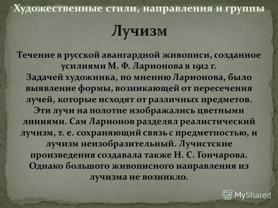 Течение в русской авангардной живописи, созданное усилиями М. Ф. Ларионова в 1912 г. Задачей художника, по мнению Ларионова, было выявление формы, возникающей от пересечения лучей, которые исходят от различных предметов. Эти лучи на полотне изображал
