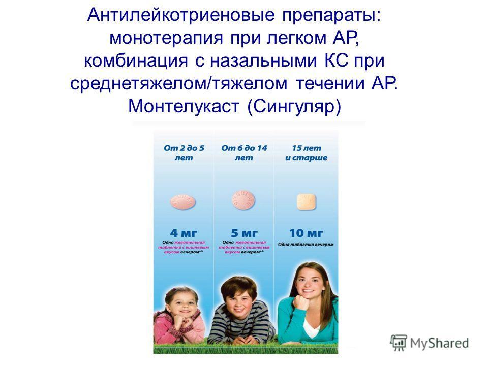 Антилейкотриеновые препараты: монотерапия при легком АР, комбинация с назальными КС при среднетяжелом/тяжелом течении АР. Монтелукаст (Сингуляр)