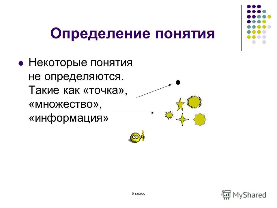 6 класс Определение понятия Некоторые понятия не определяются. Такие как «точка», «множество», «информация»