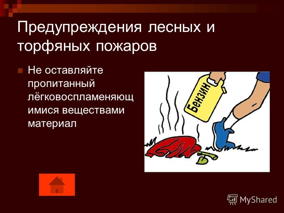 Предупреждения лесных и торфяных пожаров Не оставляйте пропитанный лёгковоспламеняющ имися веществами материал