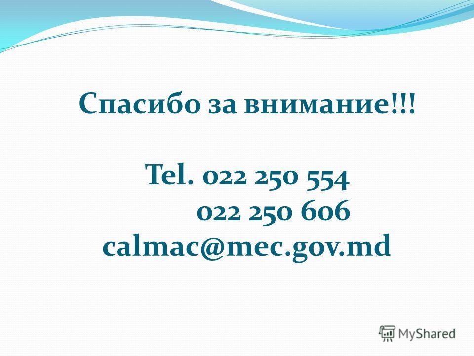 Спасибо за внимание!!! Tel. 022 250 554 022 250 606 calmac@mec.gov.md