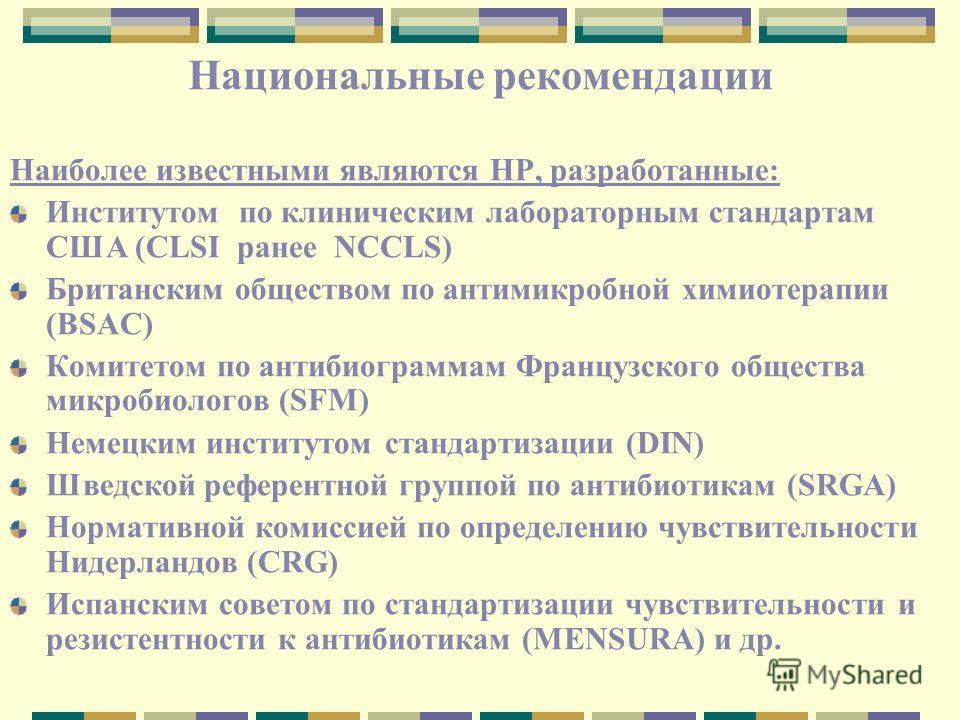 Национальные рекомендации Наиболее известными являются НР, разработанные: Институтом по клиническим лабораторным стандартам США (CLSI ранее NCCLS) Британским обществом по антимикробной химиотерапии (BSAC) Комитетом по антибиограммам Французского обще