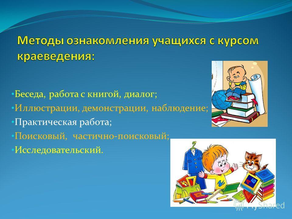Беседа, работа с книгой, диалог; Иллюстрации, демонстрации, наблюдение; Практическая работа; Поисковый, частично-поисковый; Исследовательский.