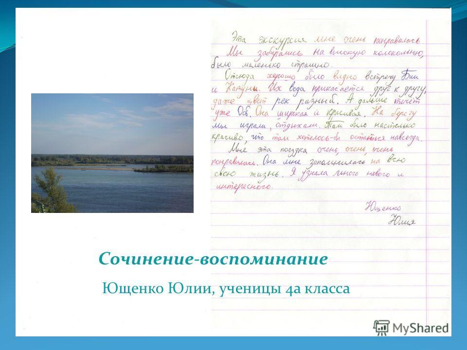 Сочинение-воспоминание Ющенко Юлии, ученицы 4 а класса