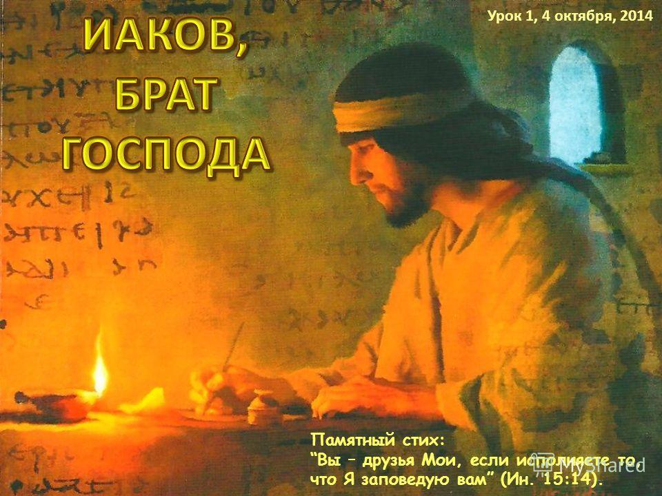 Урок 1, 4 октября, 2014 Памятный стих: Вы – друзья Мои, если исполняете то, что Я заповедую вам (Ин. 15:14).