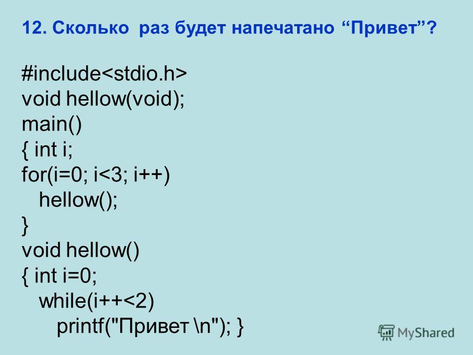 12. Сколько раз будет напечатано Привет? #include void hellow(void); main() { int i; for(i=0; i