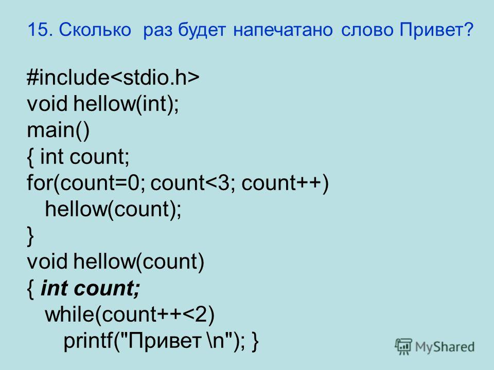 15. Сколько раз будет напечатано слово Привет? #include void hellow(int); main() { int count; for(count=0; count