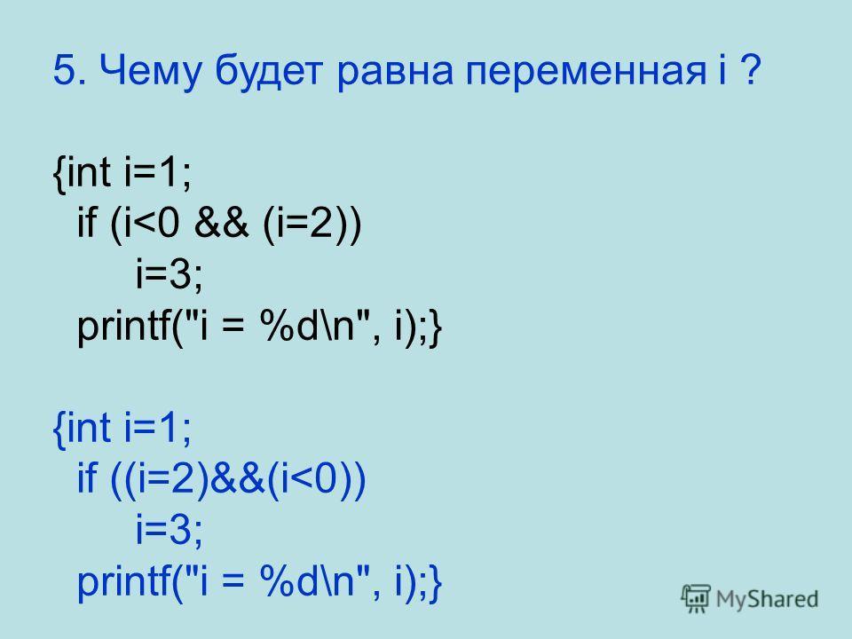 5. Чему будет равна переменная i ? {int i=1; if (i