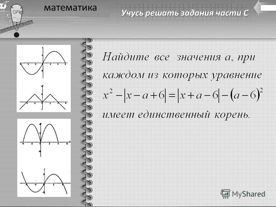 Учусь решать задания части С математика