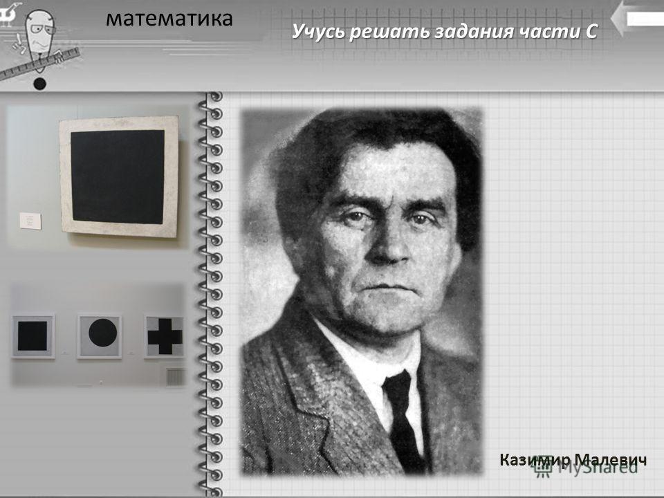 Казимир Малевич Учусь решать задания части С математика