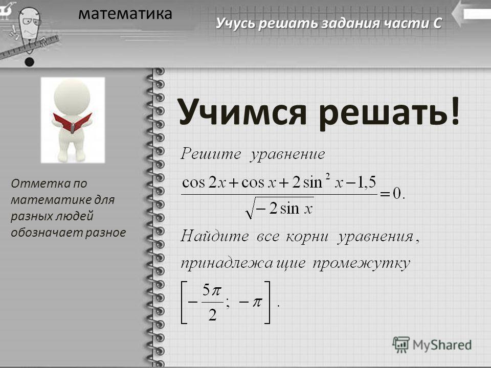 Учусь решать задания части С математика Учимся решать! Отметка по математике для разных людей обозначает разное