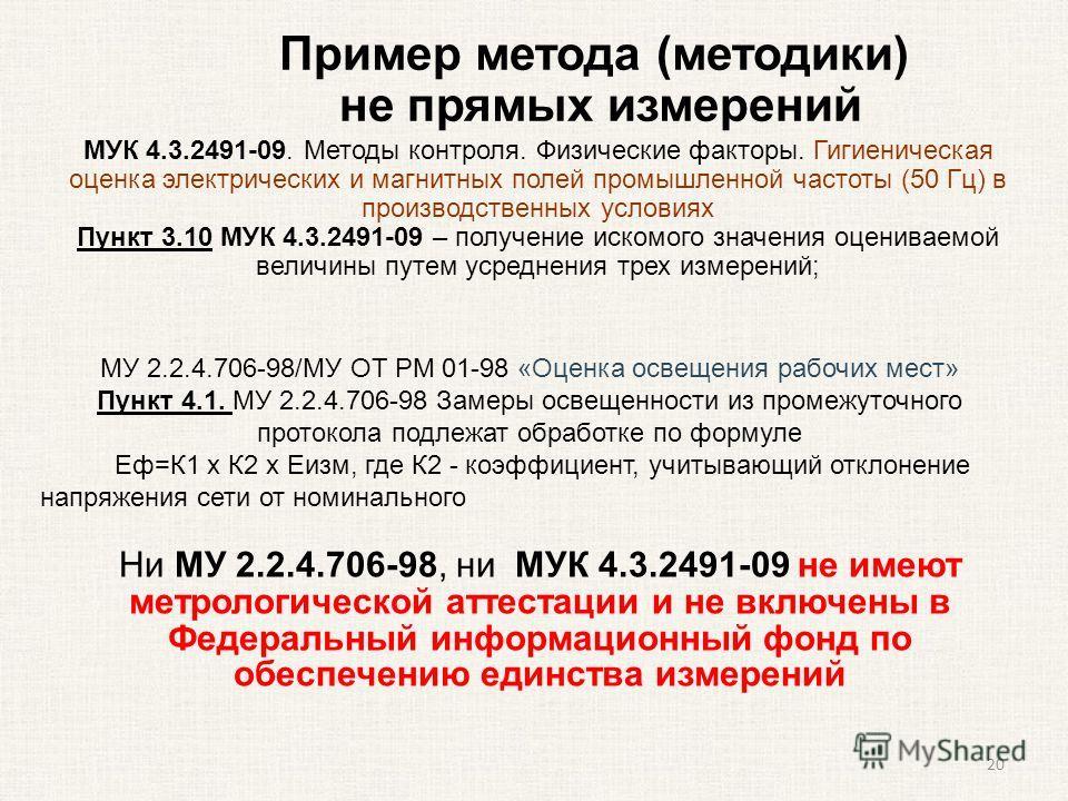 Пример метода (методики) не прямых измерений МУК 4.3.2491-09. Методы контроля. Физические факторы. Гигиеническая оценка электрических и магнитных полей промышленной частоты (50 Гц) в производственных условиях Пункт 3.10 МУК 4.3.2491-09 – получение ис