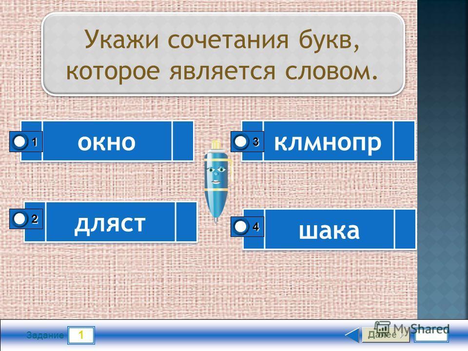 1 Задание окно 1 шака 4 Укажи сочетания букв, которое является словом. дляст 2 клмнопр 3