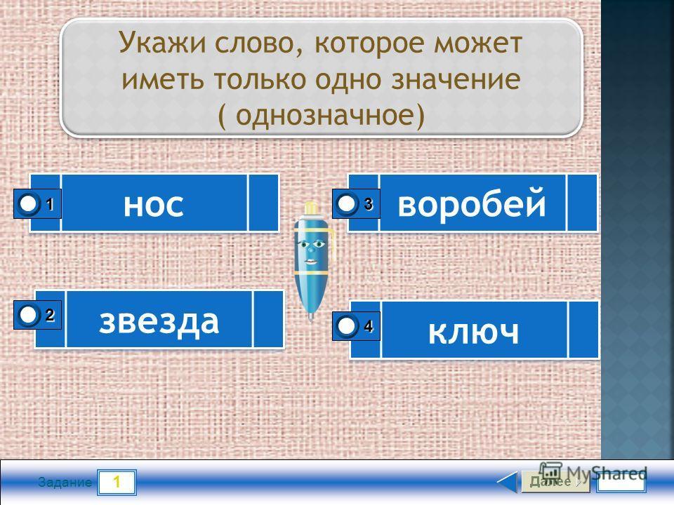 1 Задание нос 1 ключ 4 Укажи слово, которое может иметь только одно значение ( однозначное) Укажи слово, которое может иметь только одно значение ( однозначное) звезда 2 воробей 3