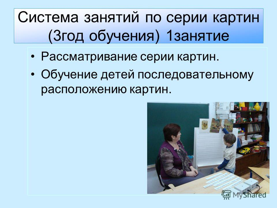 Система занятий по серии картин (3 год обучения) 1 занятие Рассматривание серии картин. Обучение детей последовательному расположению картин.