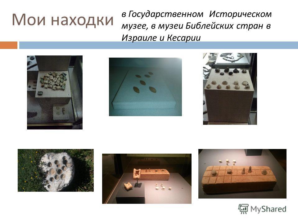 Мои находки в Государственном Историческом музее, в музеи Библейских стран в Израиле и Кесарии