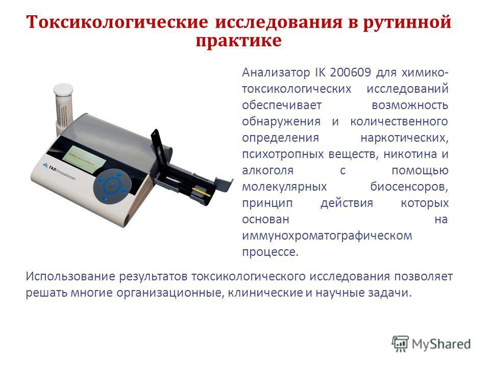 Анализатор IK 200609 для химико- токсикологических исследований обеспечивает возможность обнаружения и количественного определения наркотических, психотропных веществ, никотина и алкоголя с помощью молекулярных биосенсоров, принцип действия которых о