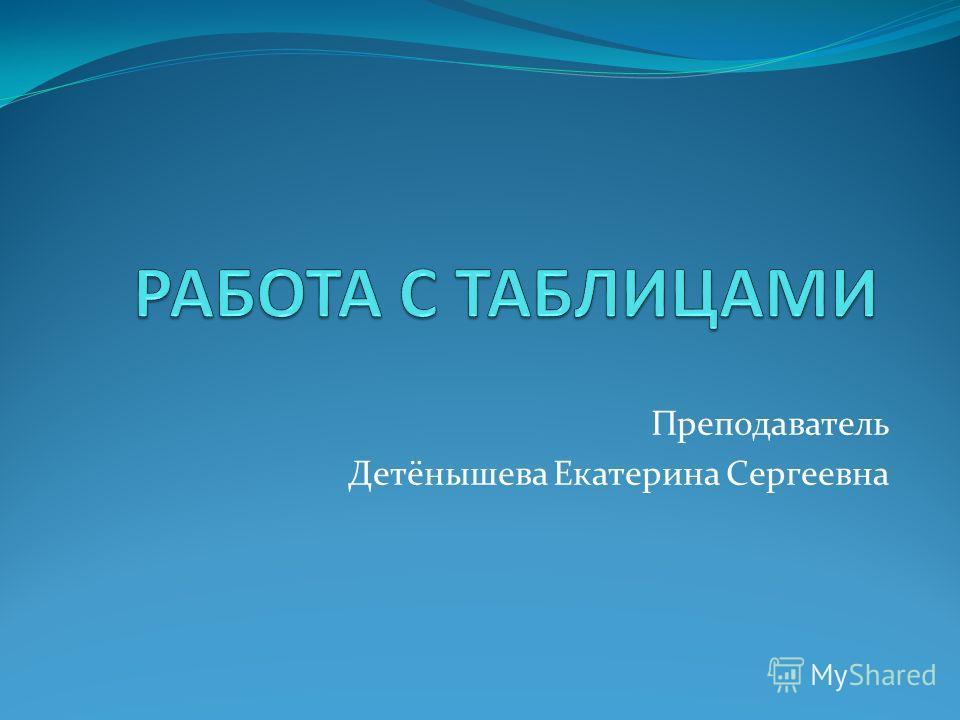 Преподаватель Детёнышева Екатерина Сергеевна