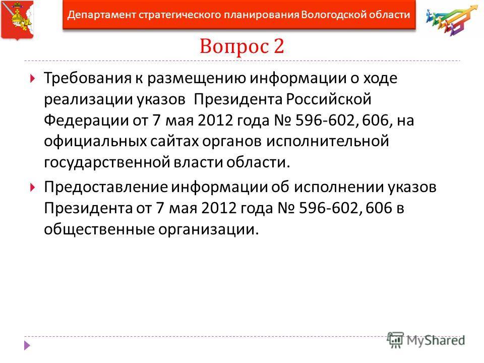 Вопрос 2 Требования к размещению информации о ходе реализации указов Президента Российской Федерации от 7 мая 2012 года 596-602, 606, на официальных сайтах органов исполнительной государственной власти области. Предоставление информации об исполнении