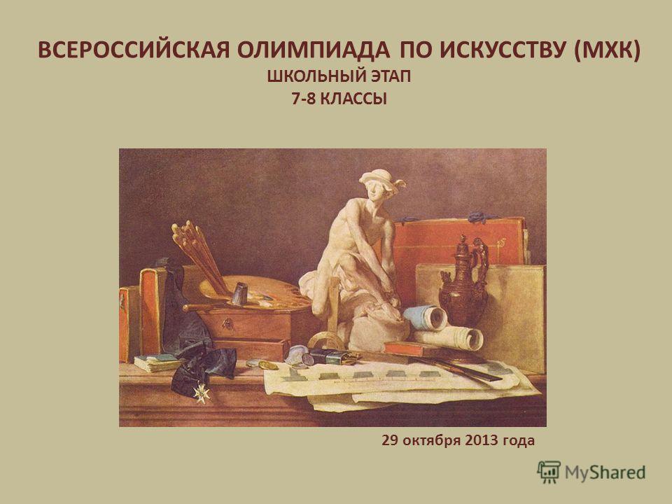 ВСЕРОССИЙСКАЯ ОЛИМПИАДА ПО ИСКУССТВУ (МХК) ШКОЛЬНЫЙ ЭТАП 7-8 КЛАССЫ 29 октября 2013 года