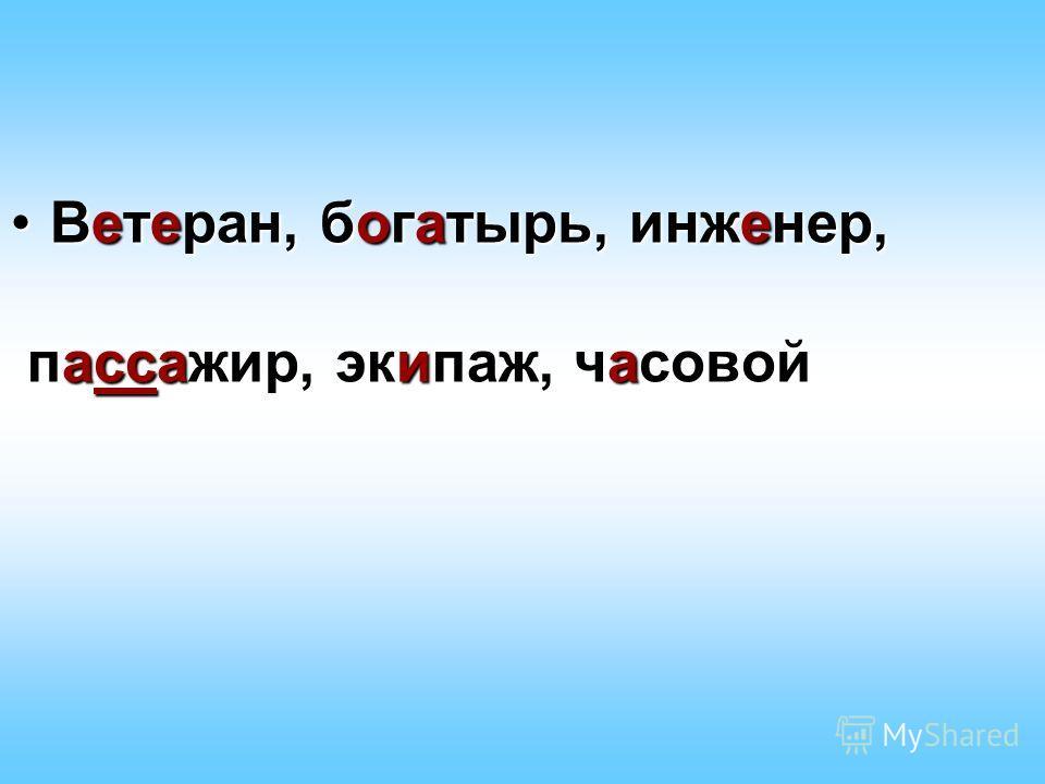 Ветеран, богатырь, инженер,Ветеран, богатырь, инженер, пассажир, экипаж, часовой пассажир, экипаж, часовой