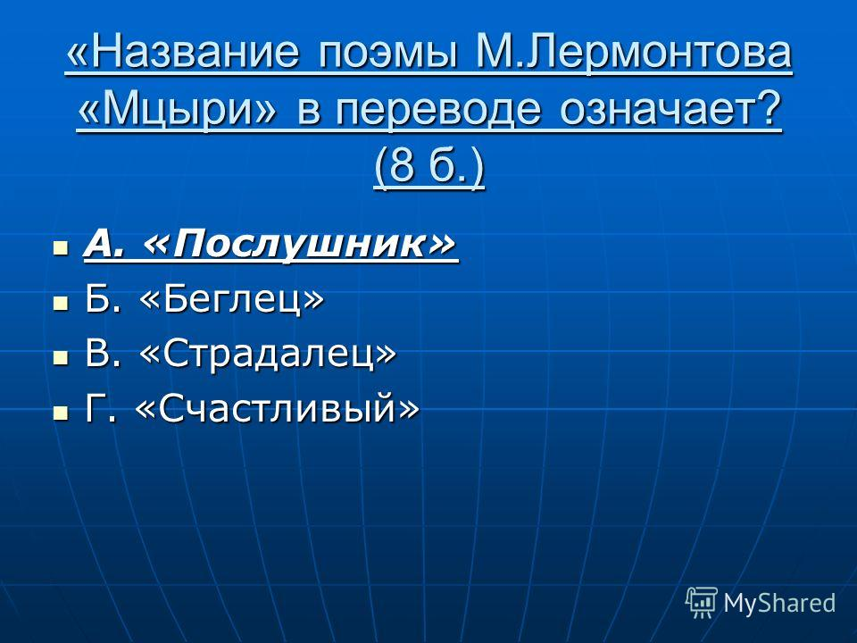 «Название поэмы М.Лермонтова «Мцыри» в переводе означает? (8 б.) А. «Послушник» А. «Послушник» Б. «Беглец» Б. «Беглец» В. «Страдалец» В. «Страдалец» Г. «Счастливый» Г. «Счастливый»