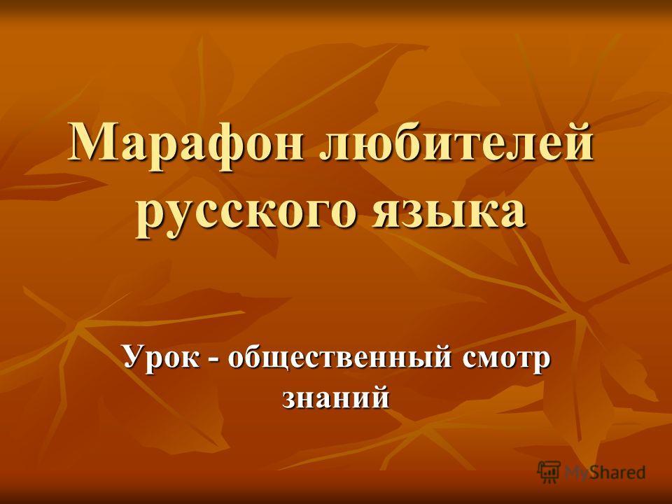 Марафон любителей русского языка Урок - общественный смотр знаний