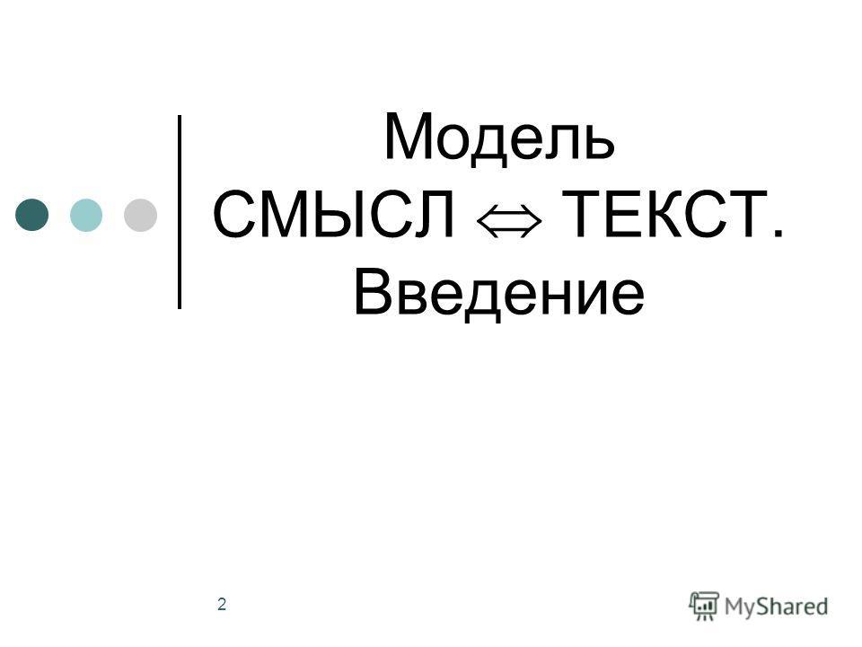 2 Модель СМЫСЛ ТЕКСТ. Введение