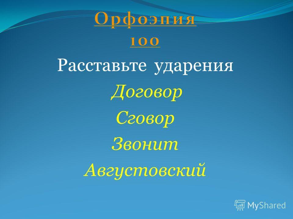 Расставьте ударения Договор Сговор Звонит Августовский