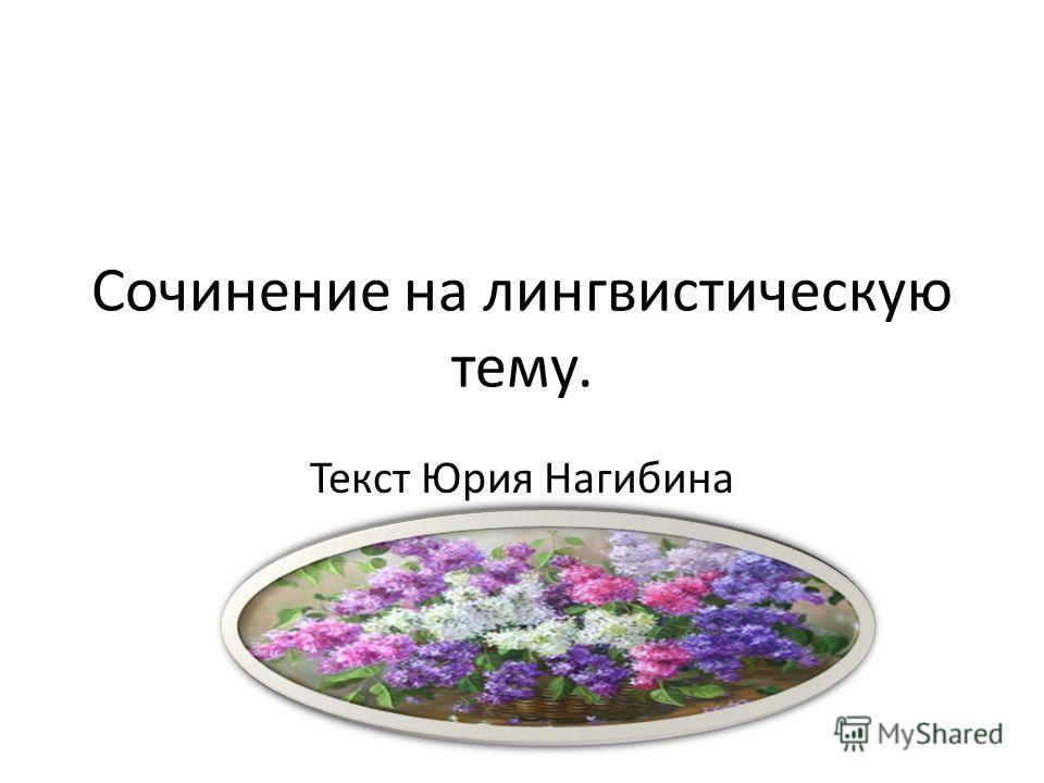 Сочинение на лингвистическую тему. Текст Юрия Нагибина