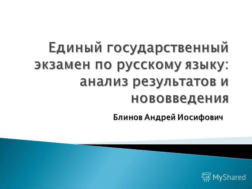 Блинов Андрей Иосифович