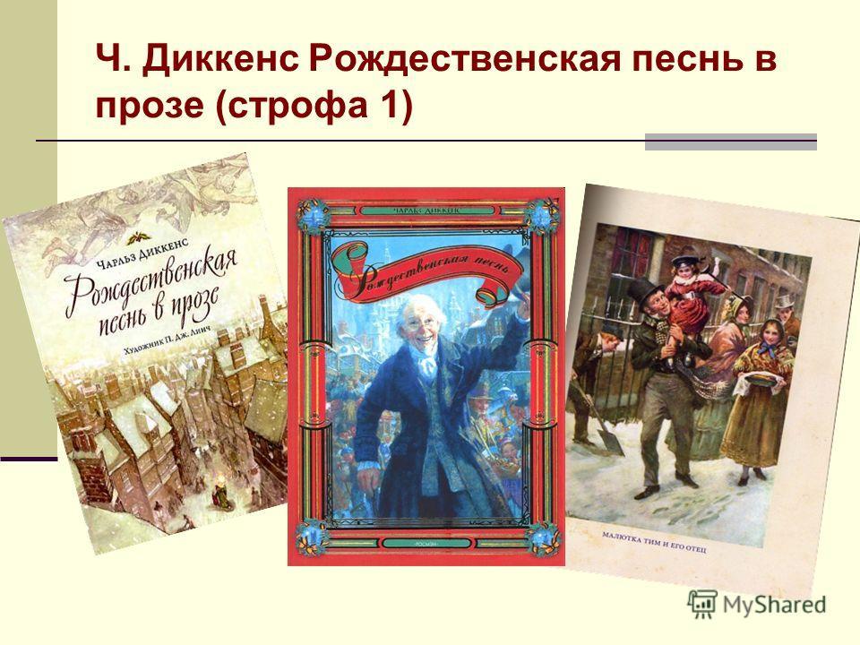 Ч. Диккенс Рождественская песнь в прозе (строфа 1)
