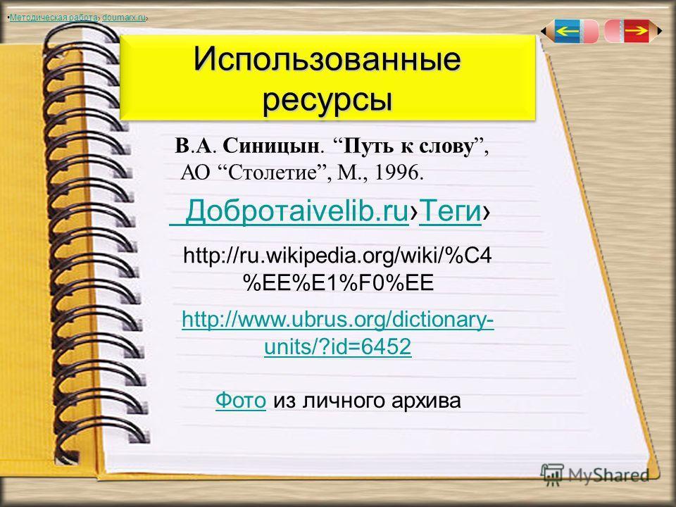 Использованные ресурсы Добротаivelib.ru Добротаivelib.ru ТегиТеги http://ru.wikipedia.org/wiki/%C4 %EE%E1%F0%EE http://www.ubrus.org/dictionary- units/?id=6452 Фото Фото из личного архива В.А. Синицын. Путь к слову, АО Столетие, М., 1996. Методическа
