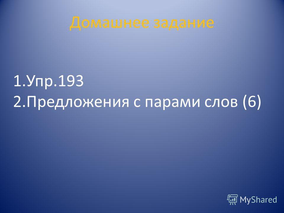 Домашнее задание 1.Упр.193 2. Предложения с парами слов (6)
